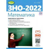 ЗНО 2022 Математика Генеза Комплексная подготовка Истер