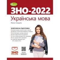 ЗНО 2022 Украинский язык Генеза Комплексная подготовка Уровень стандарта Терещенко