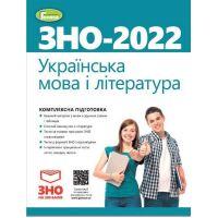 ЗНО 2022 Украинский язык и литература Генеза Комплексная подготовка Терещенко