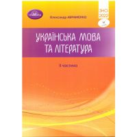 Подготовка к ЗНО 2022. Украинский язык и литература. Авраменко (2 часть)