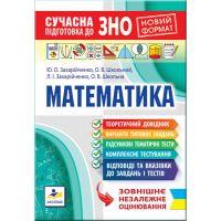 Современная подготовка к ЗНО 2022 Аксиома Математика