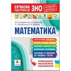 Современная подготовка к ЗНО 2022 Аксиома Математика - Издательство Пiдручники i посiбники - ISBN 95611