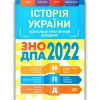ЗНО ДПА 2022 История Украины Торсинг Учебно-практический справочник Губина