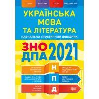Научно-практический справочник Торсинг Украинский язык и литература ЗНО и ДПА 2021