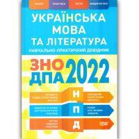 ЗНО ДПА 2022 Украинский язык и литература Торсинг Учебно-практический справочник Воскресенская