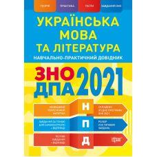 Научно-практический справочник Торсинг Биология ЗНО и ДПА 2021 - Издательство Торсинг - ISBN 9789669398444
