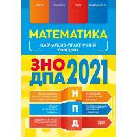 Научно-практический справочник Торсинг Математика ЗНО и ДПА 2021
