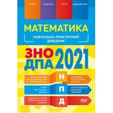 Научно-практический справочник Торсинг Математика ЗНО и ДПА 2021 - Издательство Торсинг - ISBN 9789669398475