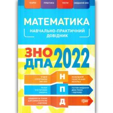 ЗНО ДПА 2022 Тестовые задания Торсинг Математика Каплун - Издательство Торсинг - ISBN 9789669399755