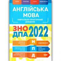ЗНО ДПА 2022 Английский язык Торсинг Учебно-практический справочник Бескоровайная