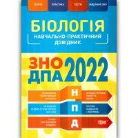 ЗНО ДПА 2022 Биология Торсинг Учебно-практический справочник Кравченко