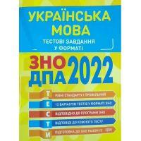 ЗНО ДПА 2022 Тестовые задания Торсинг Украинский язык Воскресенская