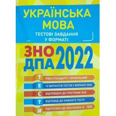 ЗНО ДПА 2022 Тестовые задания Торсинг Украинский язык Воскресенская - Издательство Торсинг - ISBN 9789669399755