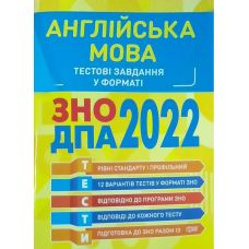 ЗНО ДПА 2022 Тестовые задания Торсинг Английский язык Безкоровайная - Издательство Торсинг - ISBN 9789669399755