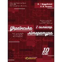 Тетрадь для подготовки к ЗНО Соняшник Украинская литература 10 класс I семестр