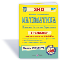 Тренажер для подготовки к ЗНО и ДПА Пiдручники i посiбники Математика  Уровень Стандарт