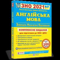 Комплексная подготовка к ЗНО 2021 Пiдручники i посiбники Английский язык