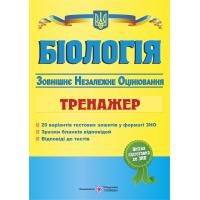 Тренажер для подготовки к ЗНО Пiдручники i посiбники Биология