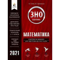 Математика. Комплексное издание для подготовки ЗНО 2021