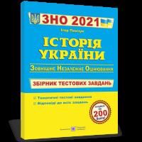 Подготовка к ЗНО 2021 Пiдручники i посiбники История Украины Сборник тестовых заданий