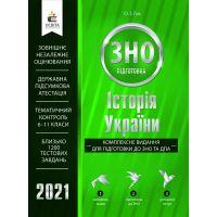 История Украины. Комплексное издание для подготовки ЗНО 2021