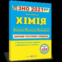 Подготовка к ЗНО 2021 Пiдручники i посiбники Химия Сборник тестовых заданий