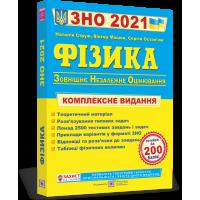 Комплексная подготовка к ЗНО 2021 Пiдручники i посiбники Физика