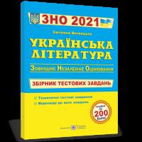 Подготовка к ЗНО 2021  Пiдручники i посiбники Украинская литература  Сборник тестовых заданий
