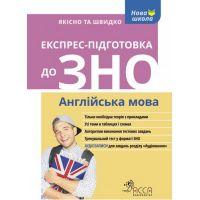 Экспресс подготовка к ЗНО АССА Английский язык