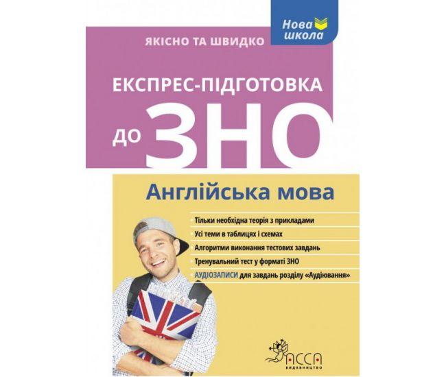 Экспресс-подготовка к ЗНО. Английский язык - Издательство АССА - ISBN 978-617-7385-47-8