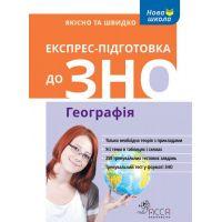 Экспресс подготовка к ЗНО АССА География