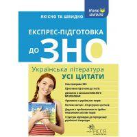 Экспресс-подготовка к ЗНО АССА Украинская литература Все цитаты