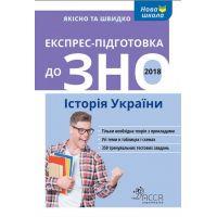 Экспресс подготовка к ЗНО АССА История Украины