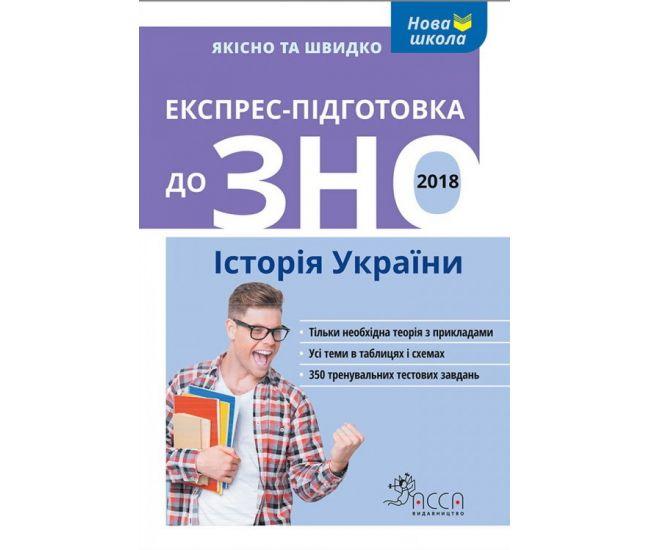 Экспресс-подготовка к ЗНО. История Украины - Издательство АССА - ISBN 9786177385386