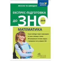 Экспресс подготовка к ЗНО АССА Математика