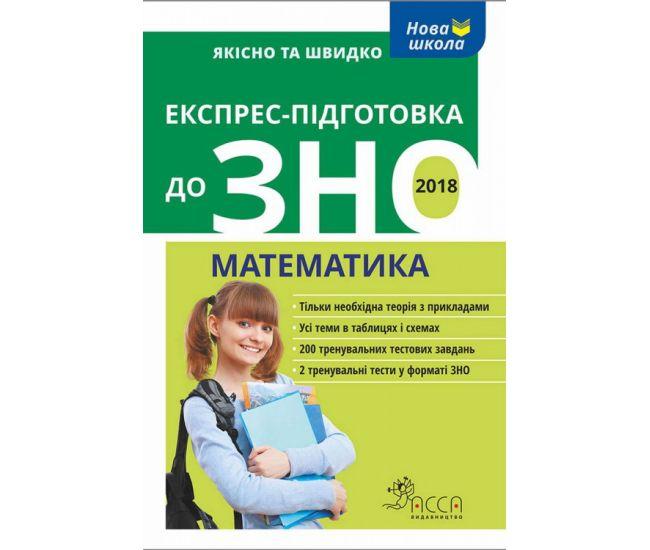 Экспресс-подготовка к ЗНО. Математика - Издательство АССА - ISBN 9786177385270