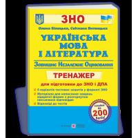 Тренажер для подготовки к ЗНО и ДПА Пiдручники i посiбники Украинский язык и литература