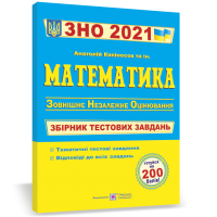 Подготовка к ЗНО 2021 Пiдручники i посiбники Математика Сборник тестовых заданий