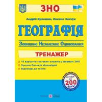 Тренажер для подготовки к ЗНО Пiдручники i посiбники География