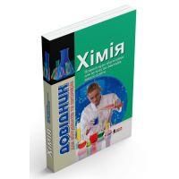 Химия. Справочник для абитуриентов и школьников