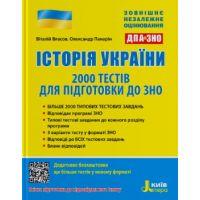История Украины: 2000 тестов для подготовки к ЗНО