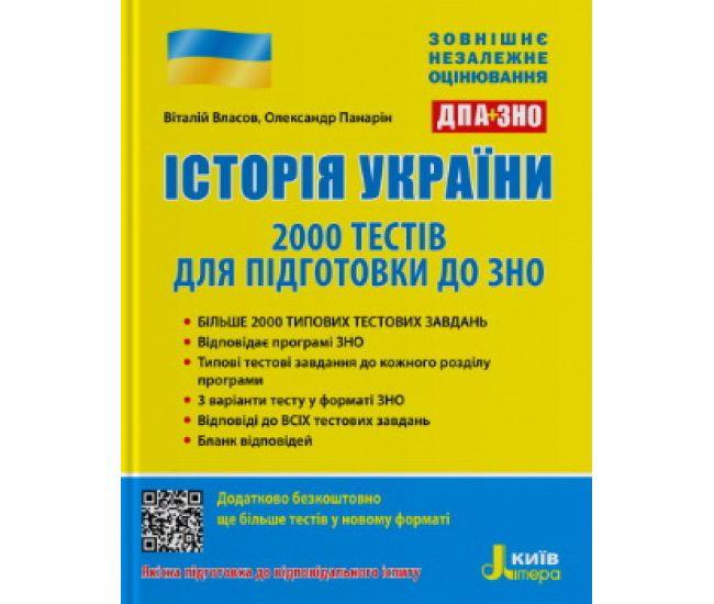 История Украины: 2000 тестов для подготовки к ЗНО - Издательство Літера - ISBN 978-966-945-048-7