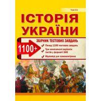 История Украины. Сборник тестовых заданий (1100 тестов + 3 комплексных вариантов ЗНО)