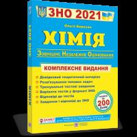 Комплексная подготовка к ЗНО 2021 Пiдручники i посiбники Химия