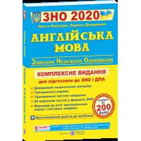 Комплексная подготовка к ЗНО 2020. Английский язык