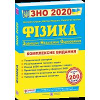 Комплексная подготовка к ЗНО 2020. Физика