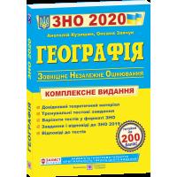Комплексная подготовка к ЗНО 2020. География