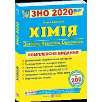 Комплексная подготовка к ЗНО 2020 Пiдручники i посiбники Химия