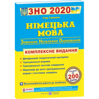 Комплексная подготовка к ЗНО 2020. Немецкий язык