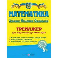 Тренажер для подготовки к ЗНО и ДПА Пiдручники i посiбники Математика